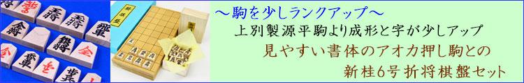木製将棋セット 新桂6号折将棋盤セット(将棋駒アオカ押し駒)