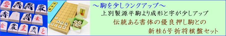 木製将棋セット 新桂6号折将棋盤セット(将棋駒優良押し駒)