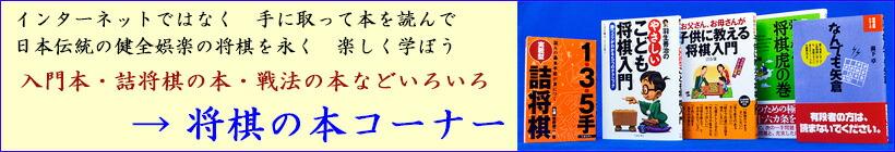 将棋の本・書籍
