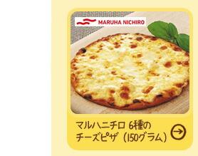 マルハニチロ チーズピザ