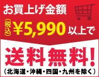 お買上げ5,940円以上(税込)で送料無料!