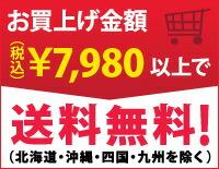 お買上げ7,980円以上(税込)で送料無料!
