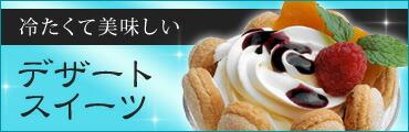 冷たくて美味しい!デザート・スイーツ