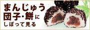 まんじゅう・団子