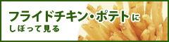 フライドチキン・ポテト