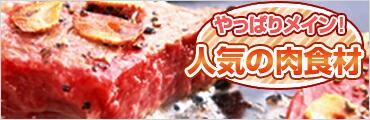 やっぱりメイン!人気の肉食材