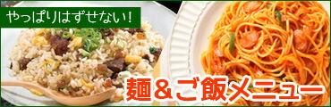 やっぱりはずせない!麺&ご飯メニュー