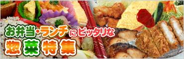 お弁当・ランチにぴったりな惣菜特集