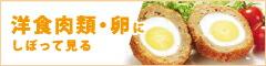 洋食肉類・卵
