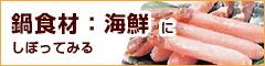 鍋食材:海鮮