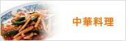 中華調理食品