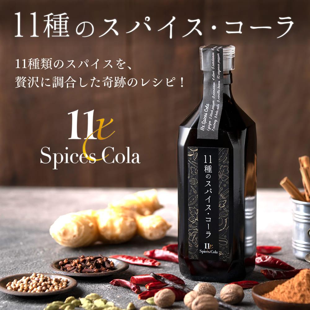 【新発売予告】8月25日解禁『11種のスパイス・コーラ』販売のご案内