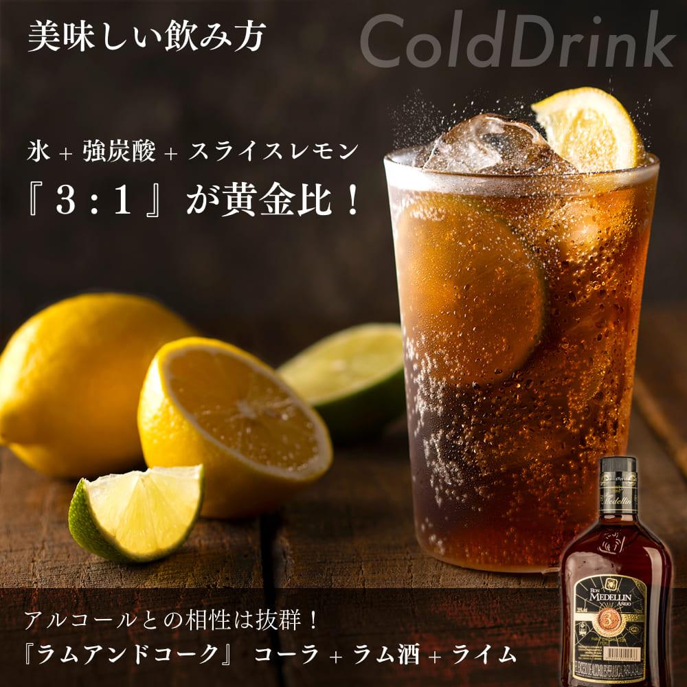 美味しい飲み方Cold Drink