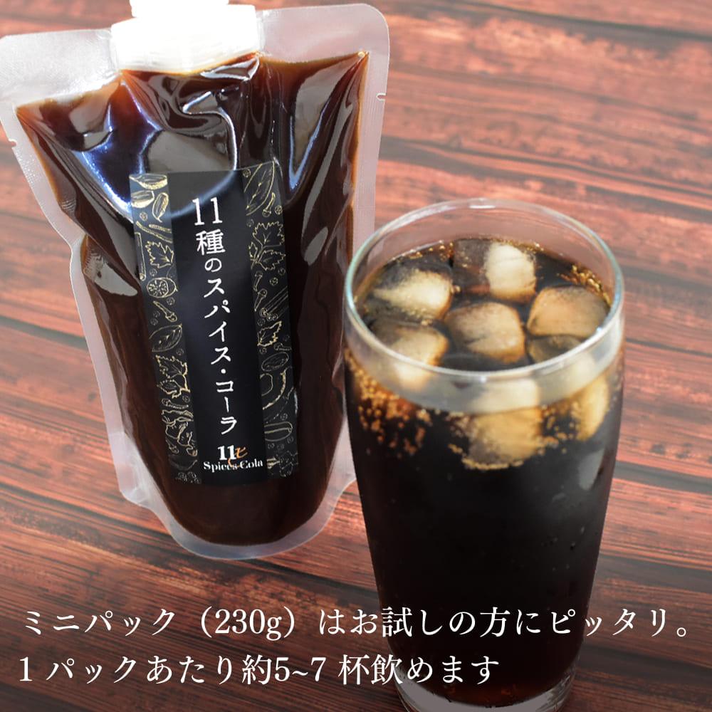 ミニパック(230g)はお試しの方にピッタリ。1パックあたり約5〜7杯飲めます。