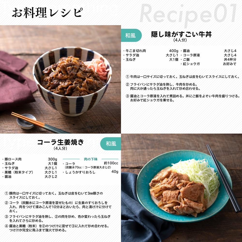 【お料理レシピ:隠し味がすごい牛丼】【お料理レシピ:コーラ生姜焼き】