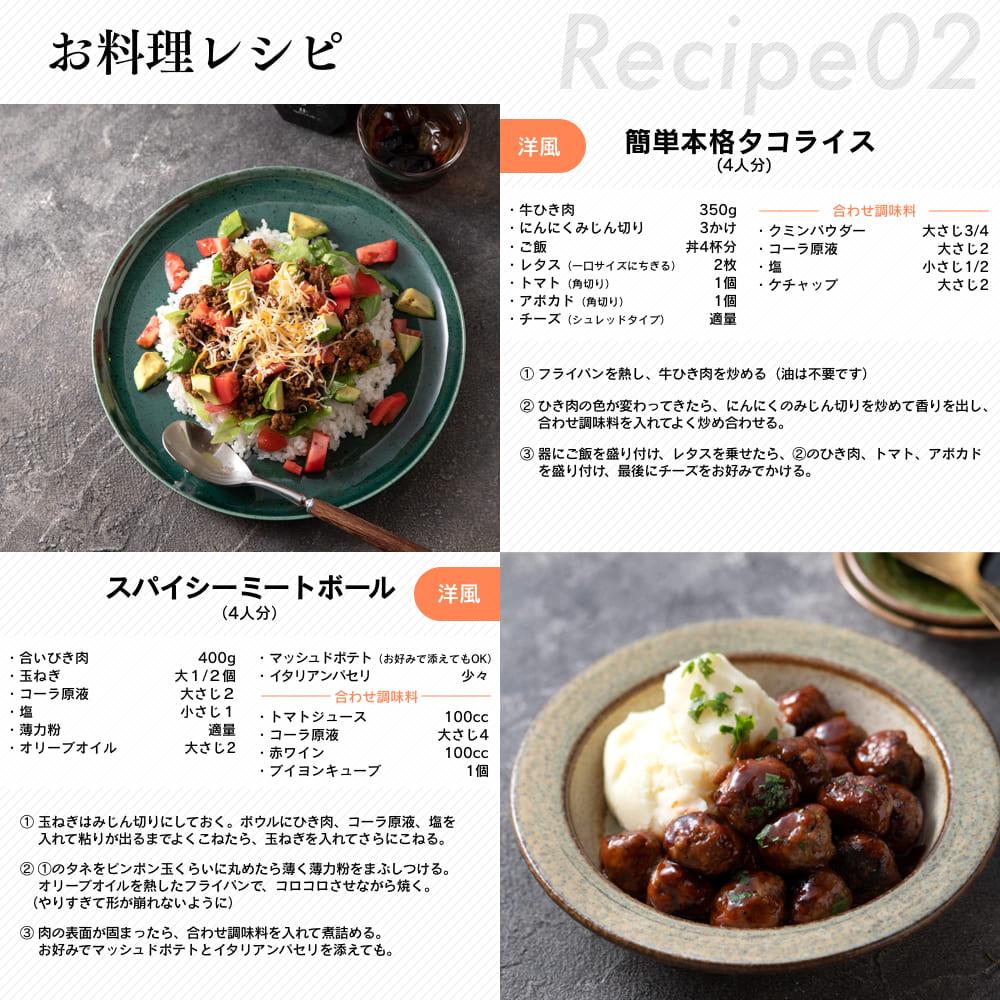 【お料理レシピ:簡単本格タコライス】【お料理レシピ:簡単本格タコライス】