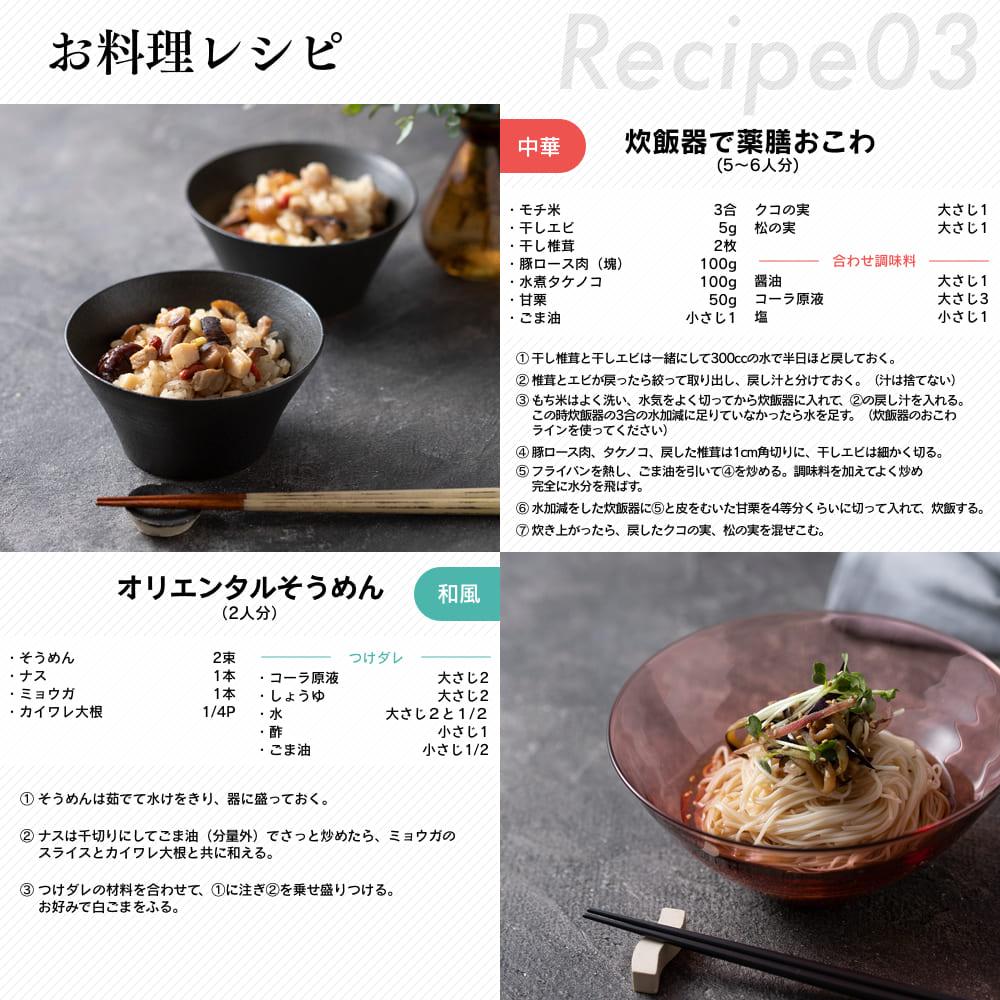 【お料理レシピ:炊飯器で薬膳おこわ】【お料理レシピ:オリエンタルそうめん】
