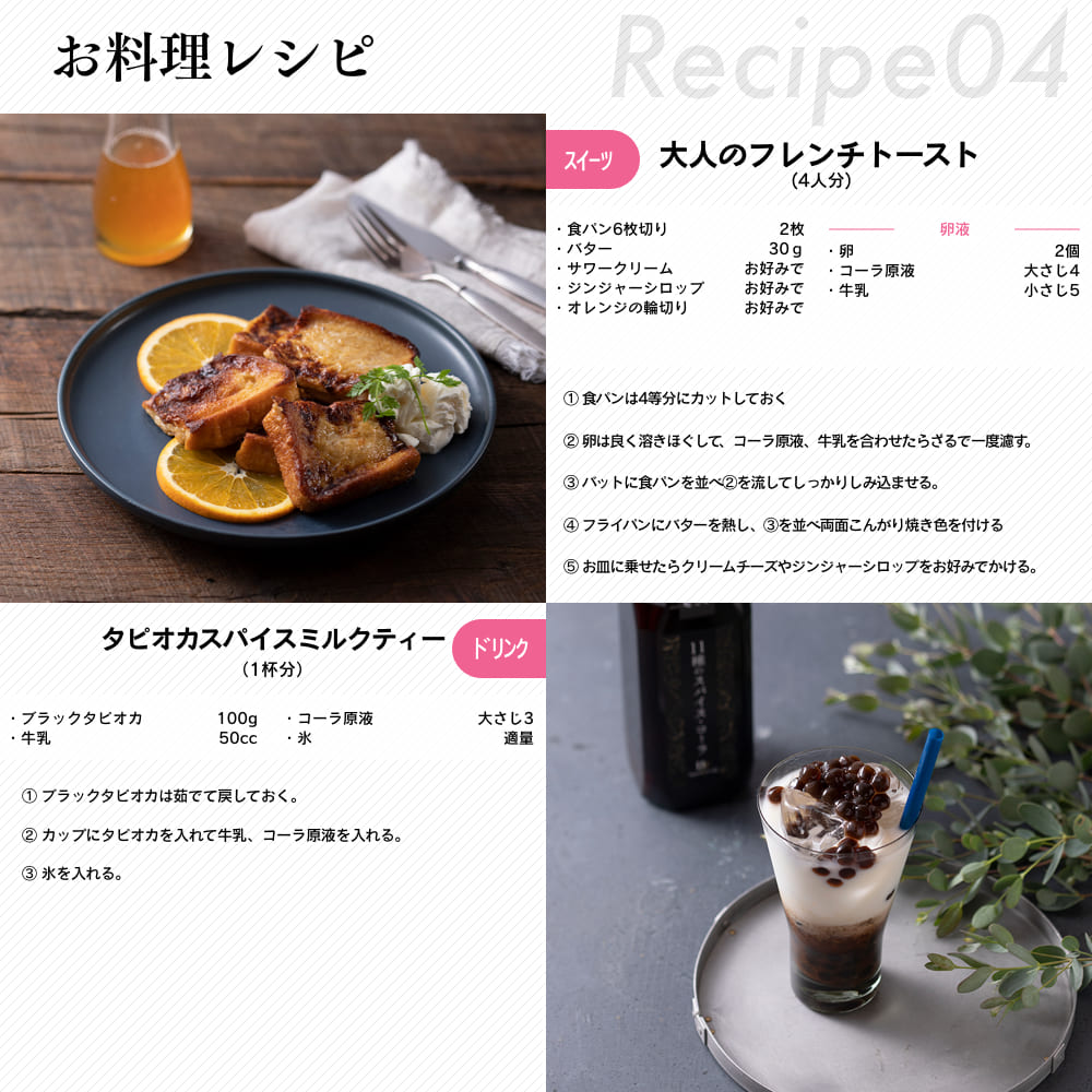 【お料理レシピ:大人のフレンチトースト】【お料理レシピ:タピオカスパイスミルクティー】
