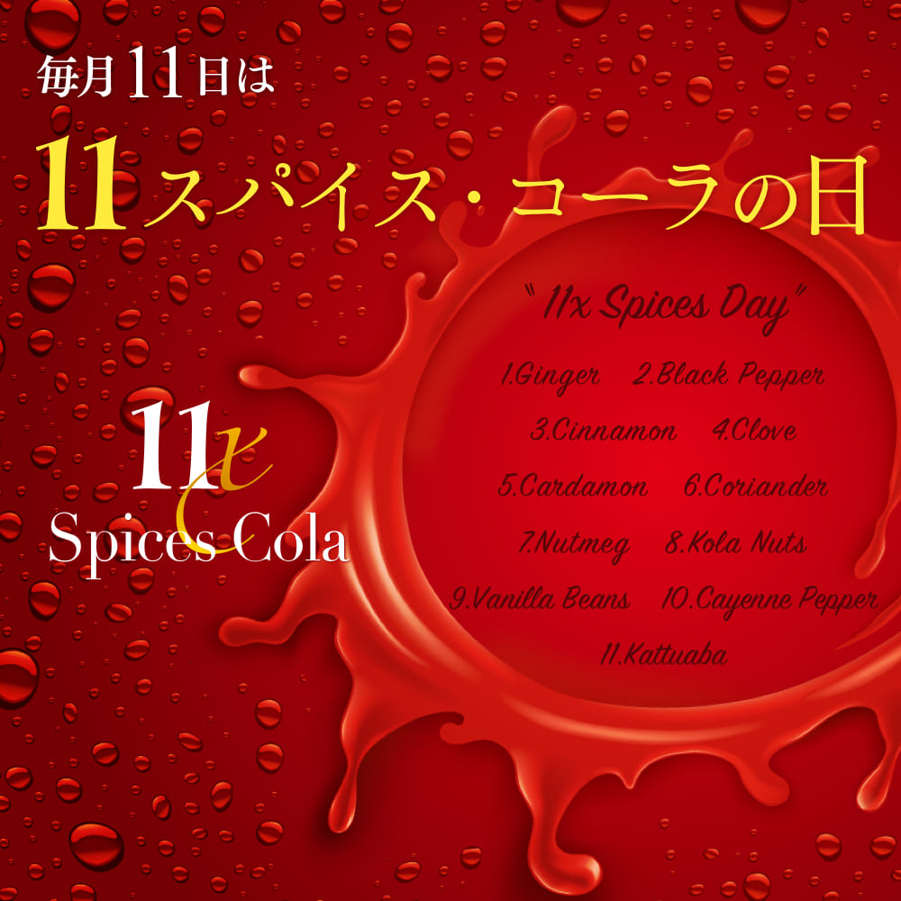 11スパイスコーラの日