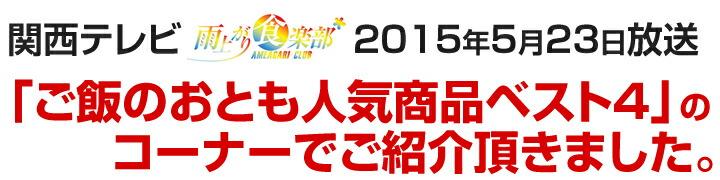 関西テレビ 雨上がり食楽部で紹介されました。