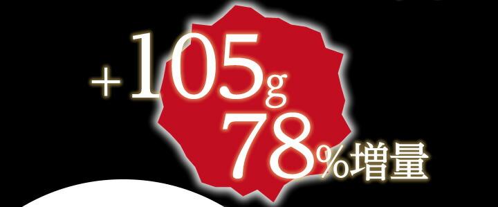 150g 78%増量