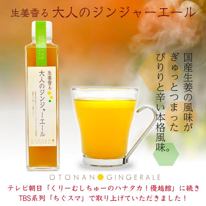 ハナタカ優越館に続き、TBS系列ちぐスマで紹介!生姜香る大人のジンジャーエール