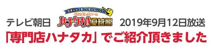 テレビ朝日日本人の3割しか知らないことくりーむしちゅーのハナタカ優越館2019年9月12日放送専門店ハナタカでご紹介いただきました