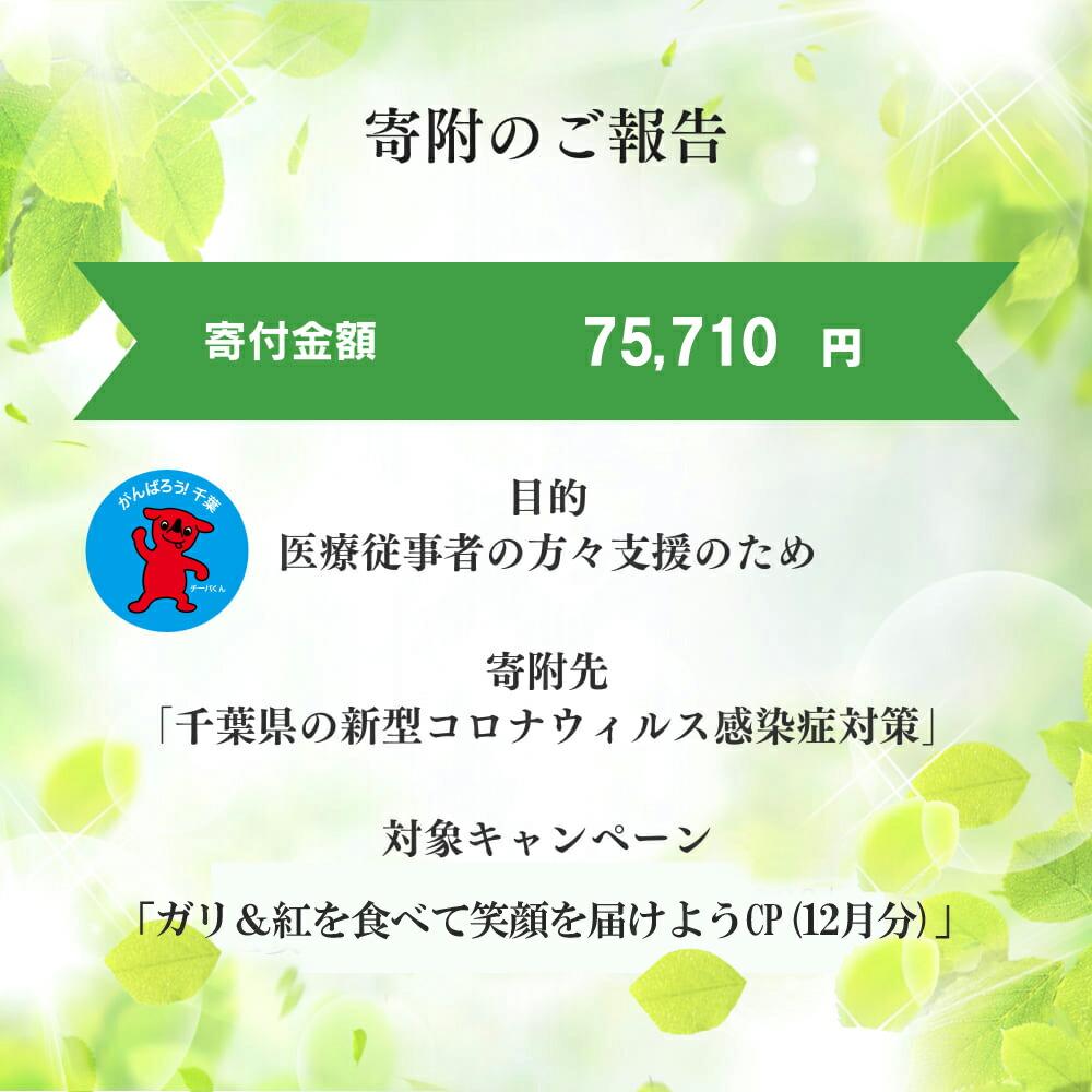 5日間限定にんにく生姜味噌(100g)プレゼントキャンペーン