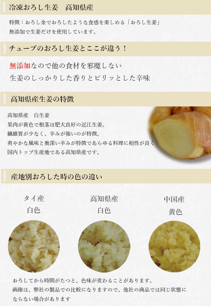 冷凍おろし生姜