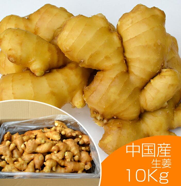 中国産10k