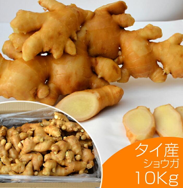 タイ産ほほえみショウガ近江生姜10kg