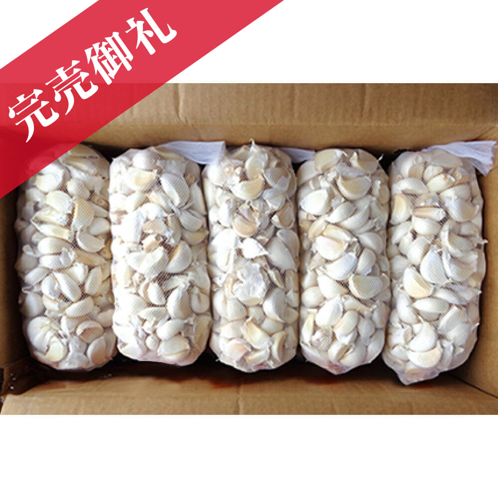 ばらしにんにく 1kg ×10ネット 中国産 上海嘉定種(ホワイト)