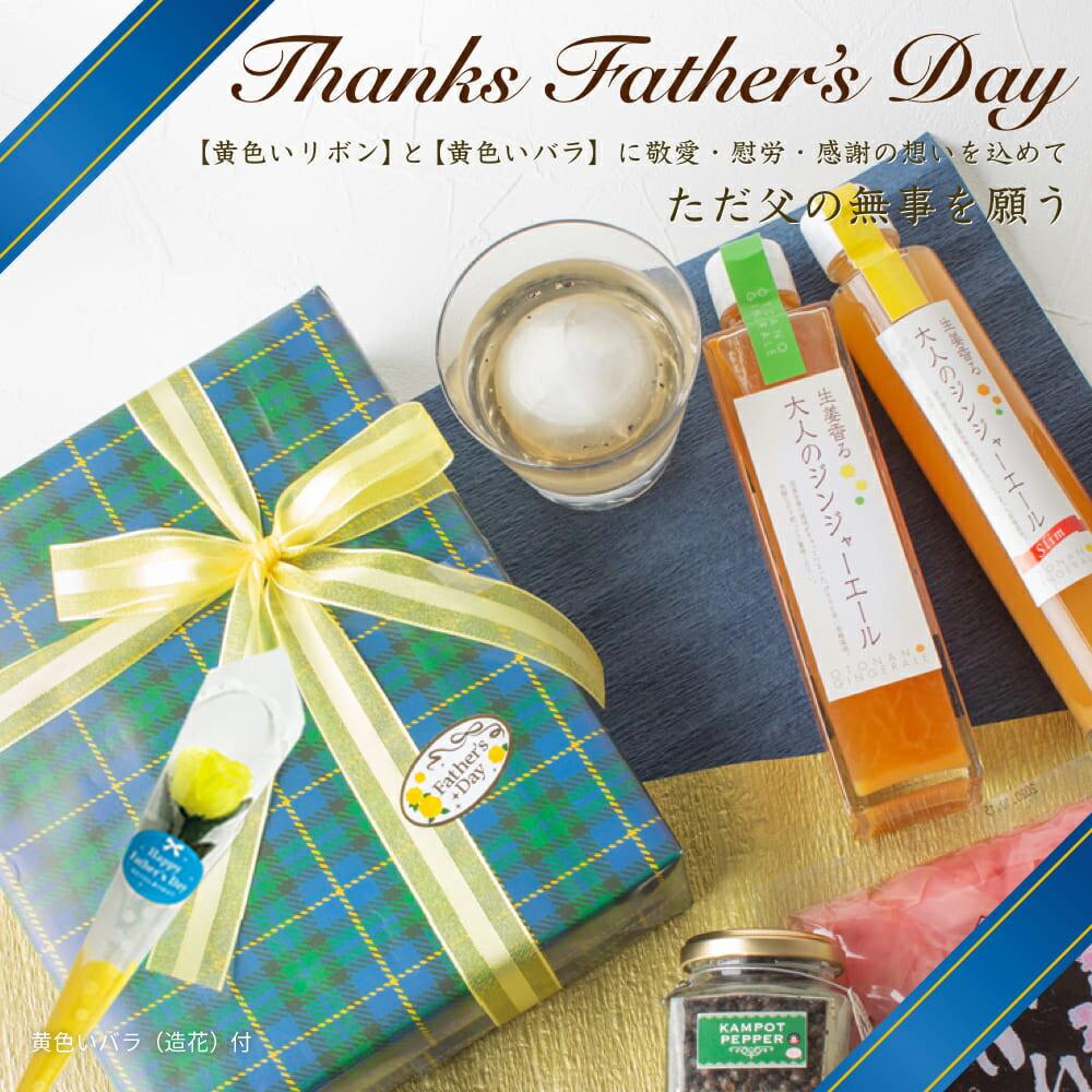 「ただ父の無事を願う」父の日ギフト2021