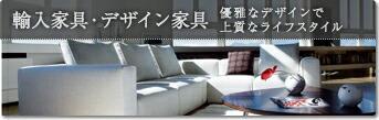 輸入家具・デザイン家具