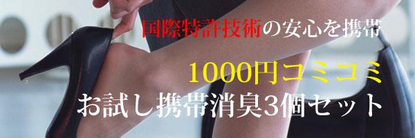 税コミ1000円スプレー3個セット