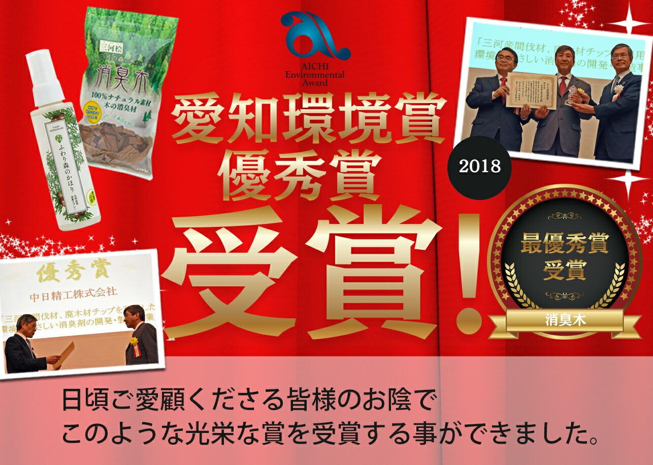 環境賞受賞