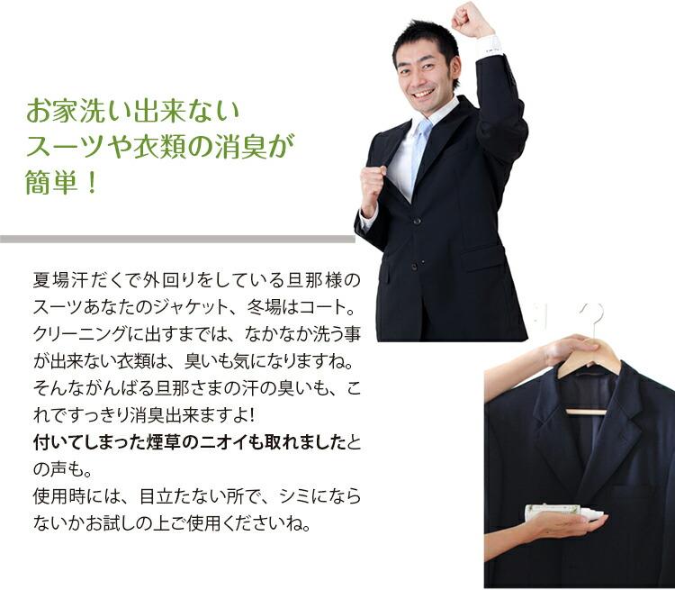 お家洗い出来ないスーツや衣類の消臭が簡単!