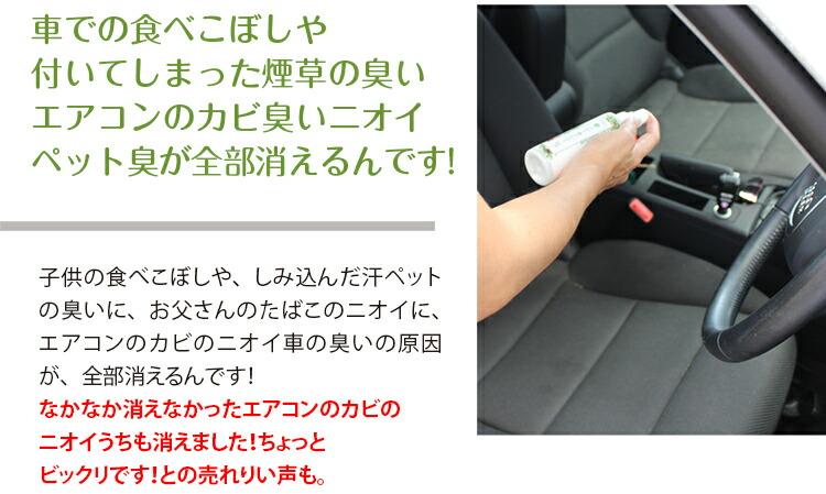 車での食べこぼしや付いてしまった煙草の臭いエアコンのカビ臭いニオイペット臭が全部消えるんです!
