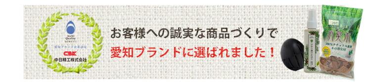 お客様への誠実な商品づくりで愛知ブラン簿に選ばれました!