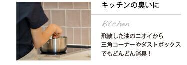 キッチンの臭いに