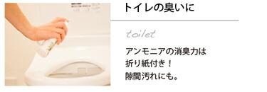 トイレの臭いに