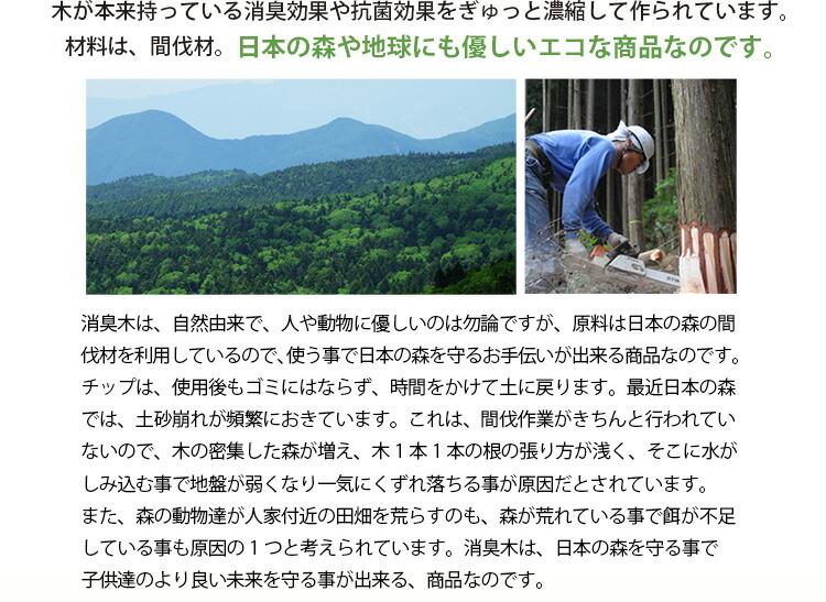 木が本来持っている消臭効果や抗菌効果をぎゅっと濃縮して作られています。材料は、間伐材。日本の森や地球にも優しいエコな商品なのです。