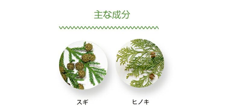 主な成分 杉 ヒノキ