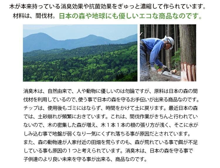 日本の森や地球にも優しいエコな商品なのです。