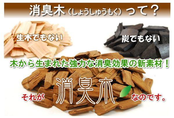 消臭木って?生木でもない 炭でもない 木から生まれた強力な消臭効果の新素材!