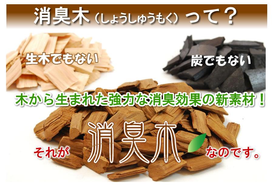 消臭木って?生木でもない 炭でもない 木から生まれた強力な消臭効果の新素材!それが消臭木なのです。