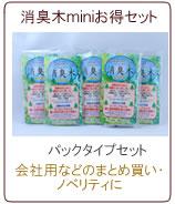 消臭木miniお得セット パックタイプセット プレゼントや記念品・粗品などにお使いください。小さな商品ですのでどこにでも使えます。ノベリティ商品