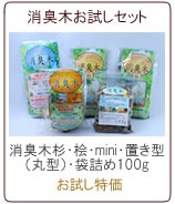 消臭木お試しセット 消臭木杉・桧・mini・置き型(丸型)・袋詰め100g お試し特価