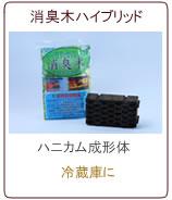 消臭木ハイブリッド ハニカム形成体 おしゃれなデザインでインテリアに、冷蔵庫にお使いください。