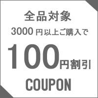 昭和薬品 楽天市場店 100円OFFクーポン配布中!
